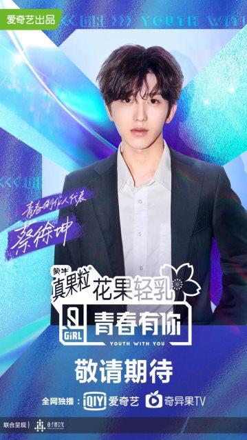 蔡徐坤将担任爱奇艺《青春有你2》青春制作人代表 JONY J为说唱导师