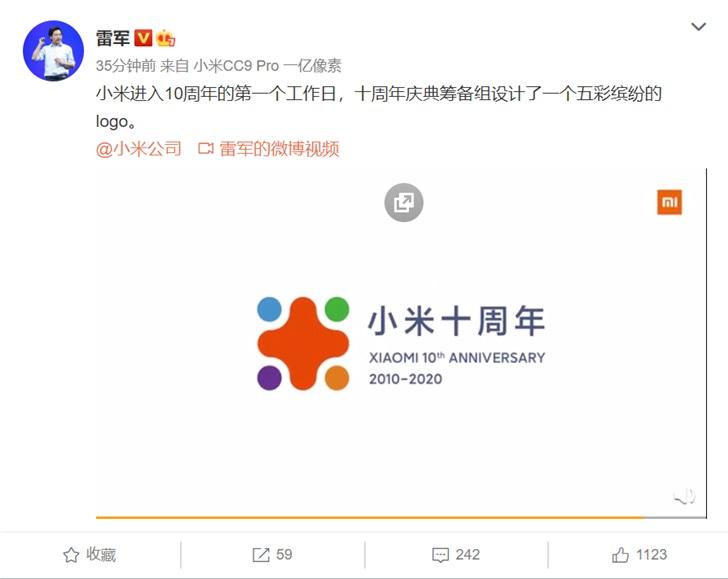雷军晒出小米十周年全新Logo:五彩缤纷