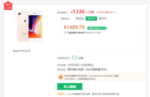 95后给老妈买手机被夸会省钱,在苏宁以旧换新仅花469元
