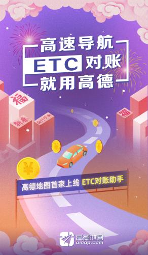 """高德地图首家上线""""ETC对账助手"""" 让ETC收费明明白白"""