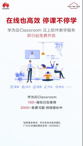 停课不停学,在线也高效——华为云Classroom带你体验全流程线上教学