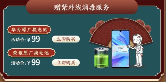 暖心!京东手机维修赠紫外线+酒精双重消毒服务