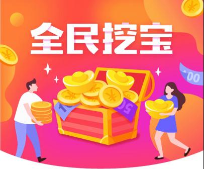 """宅家参与苏宁金融APP""""全民挖宝""""免费送福利"""