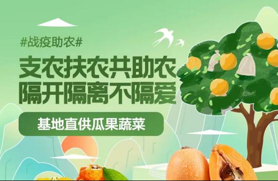 """苏宁科技赋能助农""""战疫""""从源头保障农产品销路"""