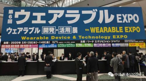 """中译语通亮相日本第6届""""Wearable Expo""""穿戴设备展"""