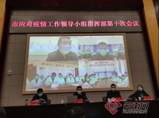 昆明市政府采用华为云WeLink召开远程视频会议