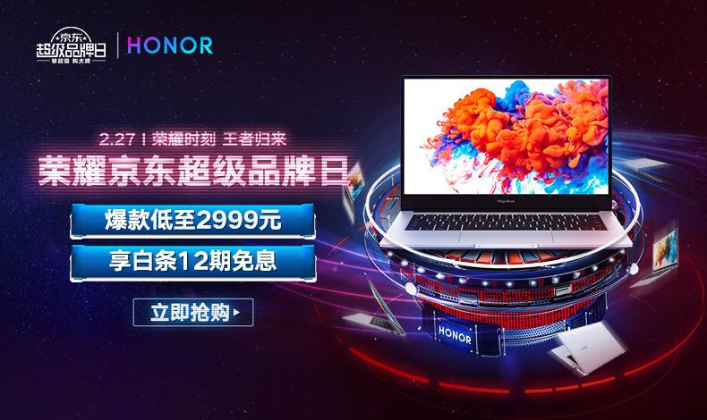 上荣耀京东超级品牌日get返工最强装备 轻薄本低至2999元还享12期免息