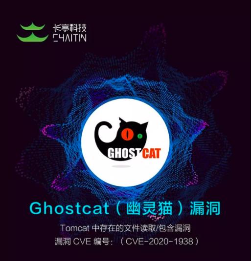 """""""幽灵猫""""浮现网络空间,长亭科技曝Tomcat高危漏洞威胁"""
