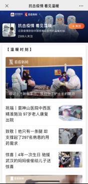 新浪新闻App联合看看新闻聚焦抗疫温暖瞬间