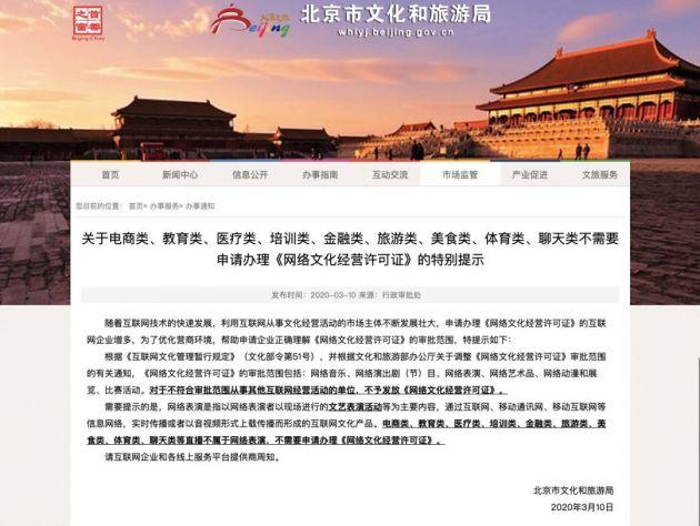 北京:电商类、教育类等直播不属于网络表演 不需办经营许可证