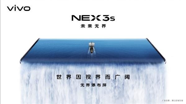 首款升降865旗舰 vivo NEX 3S来了:屏占比达99.6%
