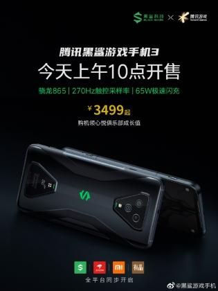 3499元起!首款5G游戏手机——腾讯黑鲨游戏手机3首销开启!