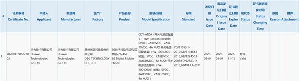 配P40 Pro同款充电器 华为新机入网:nova 7?