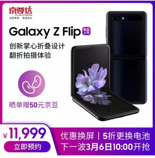 火速告罄!京东商城推爆款三星Galaxy Z Flip