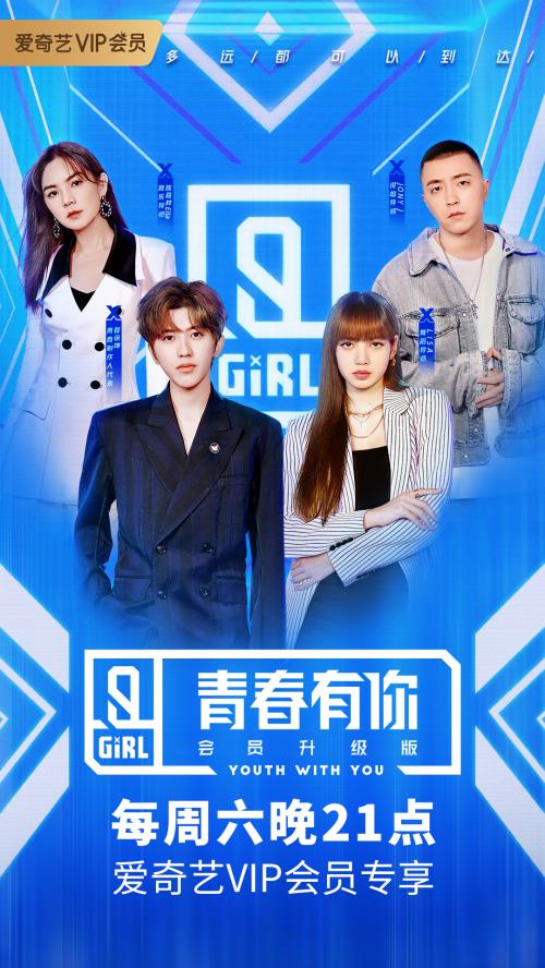 《青春有你2会员升级版》3月14日上线 爱奇艺VIP会员专享
