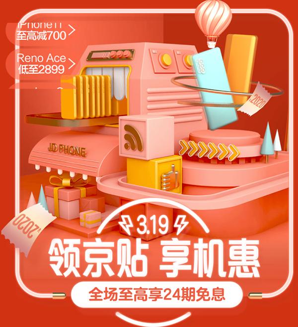 红魔5G游戏手机京东319独家首发 购机可享24期免息