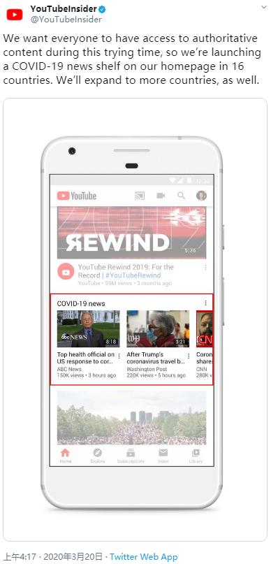 YouTube计划向16大市场推出COVID-19新闻专区