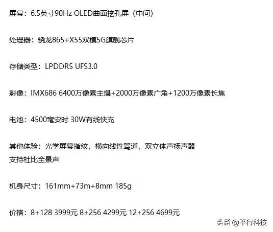 魅族17真机/配置/价格曝光:采用90Hz OLED居中挖孔曲面屏