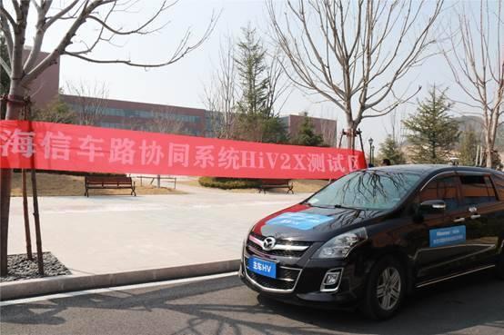 """发力""""新基建""""!海信建成山东首个企业级车路协同测试基地"""