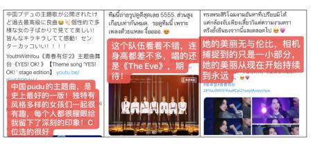 """爱奇艺《青春有你2》超117个话题登上海外社交平台 """"训练生的努力和自信""""被称赞"""