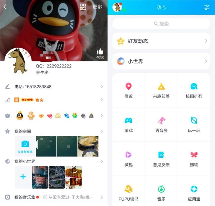 "QQ推出""小世界""功能,主打年轻人的兴趣分享"