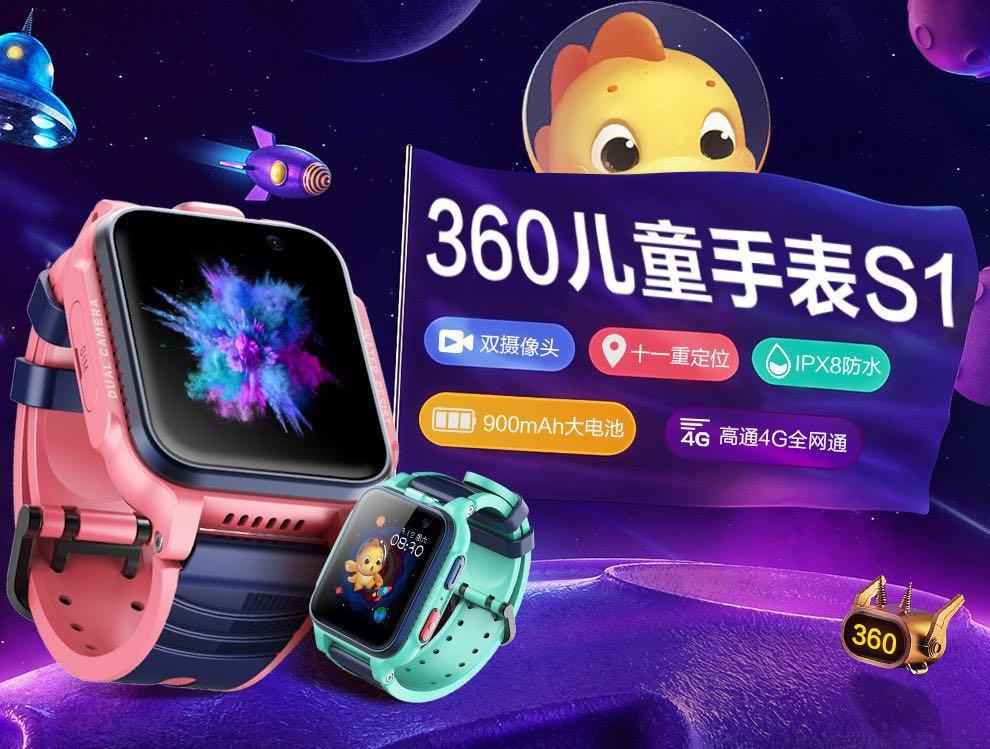 儿童手表怎么选?不少家长选择360儿童手表S1,原因是这个!
