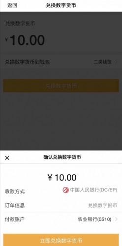 """数字人民币进入内测阶段,支持""""双离线支付""""、NFC等功能"""