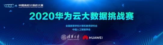 华为云携手清华大学,共同启动2020中国高校计算机大赛——华为云大数据挑战赛
