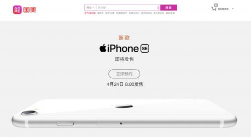 国美开启苹果新款iPhone SE预约 预存50抵100