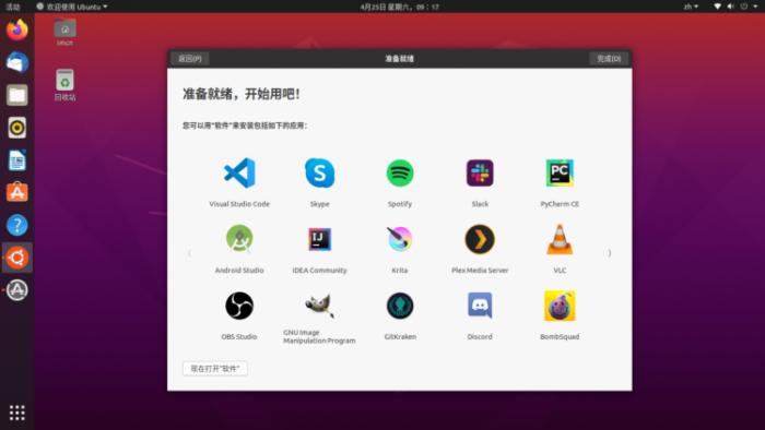 Ubuntu 20.04 调查:30% 的用户想要 Unity 回归