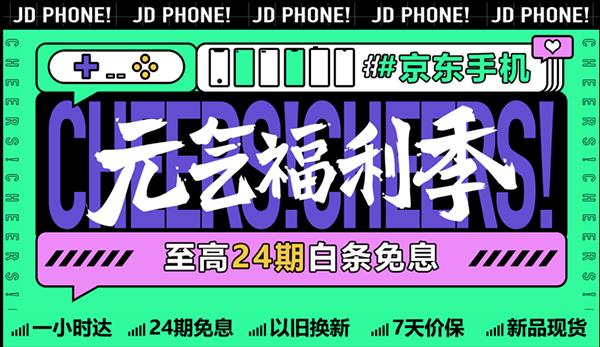"""京东手机""""五一""""提前""""放价"""" 以旧换新至高补贴5400元"""