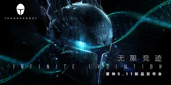雷神5.11发布会倒计时两天,电竞全场景系列新品即将面世