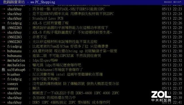 英特尔第十二代酷睿Alder Lake将支持DDR5