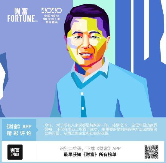 """擎朗智能创始人李通入榜""""2020年中国40位40岁以下的商界精英"""""""