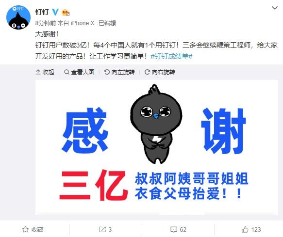 钉钉官宣:用户数破3亿,平均每4个中国人就有一个使用