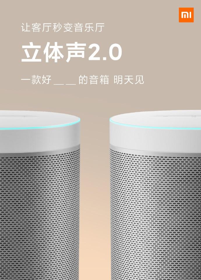 小米全新金属版小爱音箱官宣特性:立体声 2.0 ,会害羞、卖萌