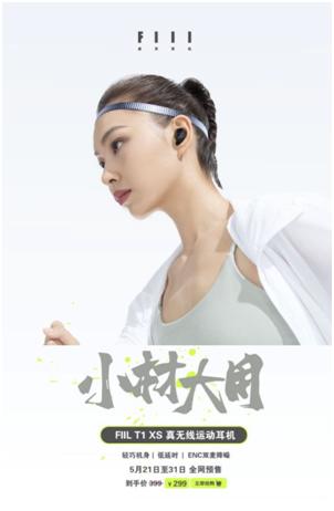 """""""小材大用""""FIIL T1 XS 真无线运动耳机 5月21日起开售"""