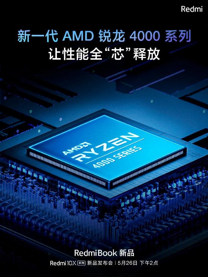 RedmiBook新品搭载AMD锐龙4000系列移动处理器,持三种CPU模式