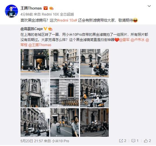 """王腾:Redmi 10X还会带来全新滤镜,K30 Pro也""""沾光"""""""