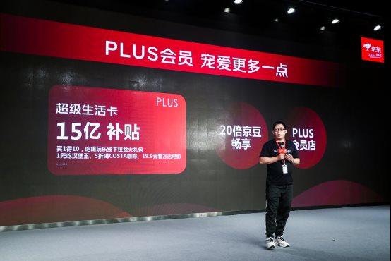 """京东PLUS会员购物、跨界权益两翼齐飞 618为""""JDP计划""""跨越发展注入加速度"""