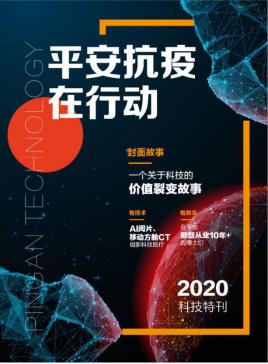 聚科技之力 中国平安抗疫科技特刊正式上线