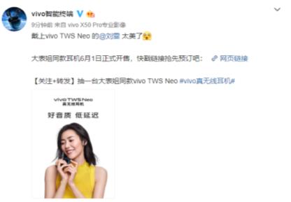 刘雯同款 vivo TWS Neo真无线耳机6月1日开售