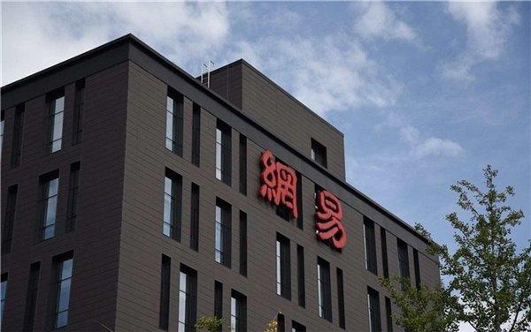 丁磊发布首封股东信:赴港二次上市,把网易带回中国