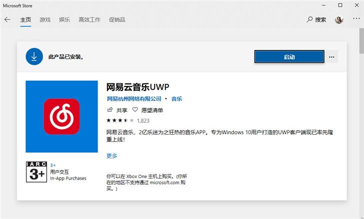 网易云音乐 Win10 UWP 正式变为 Win32 转制版