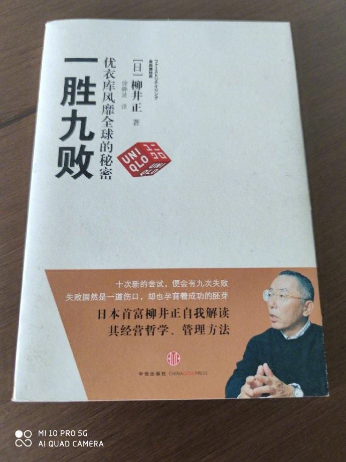 """小米雷军谈创业感想:""""一胜九败""""、""""必经过三种之境界"""""""