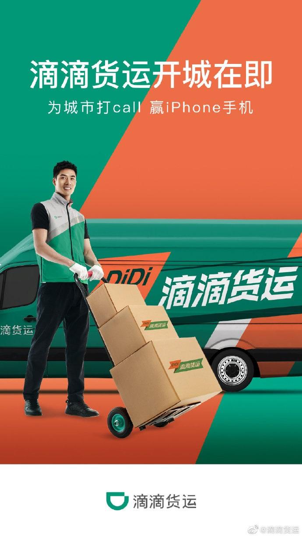 滴滴货运 23 日即将上线,成都、杭州为首批试点城市