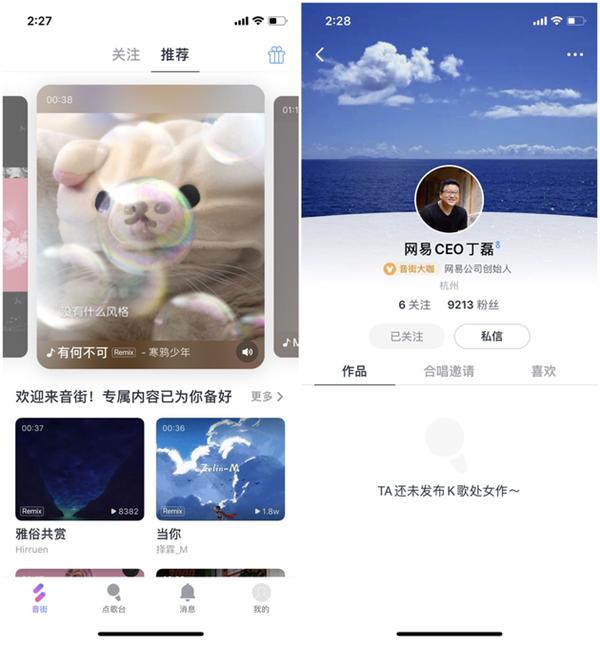 网易云音乐发布K歌App音街:专为年轻人打造 能交友