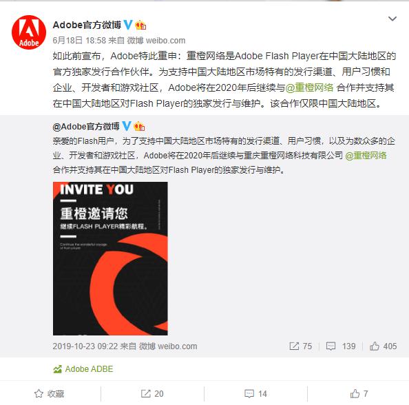 Adobe回应终止支持flash:2020年后继续支持中国大陆地区flash发行维护