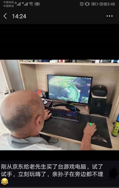 上京东买游戏电脑献孝心,这家老小闹哪样?