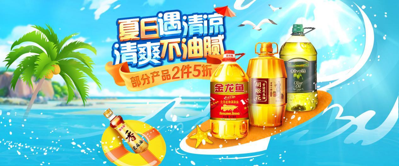 提供全方位品牌赋能 京东超市助力金龙鱼加速转型升级
